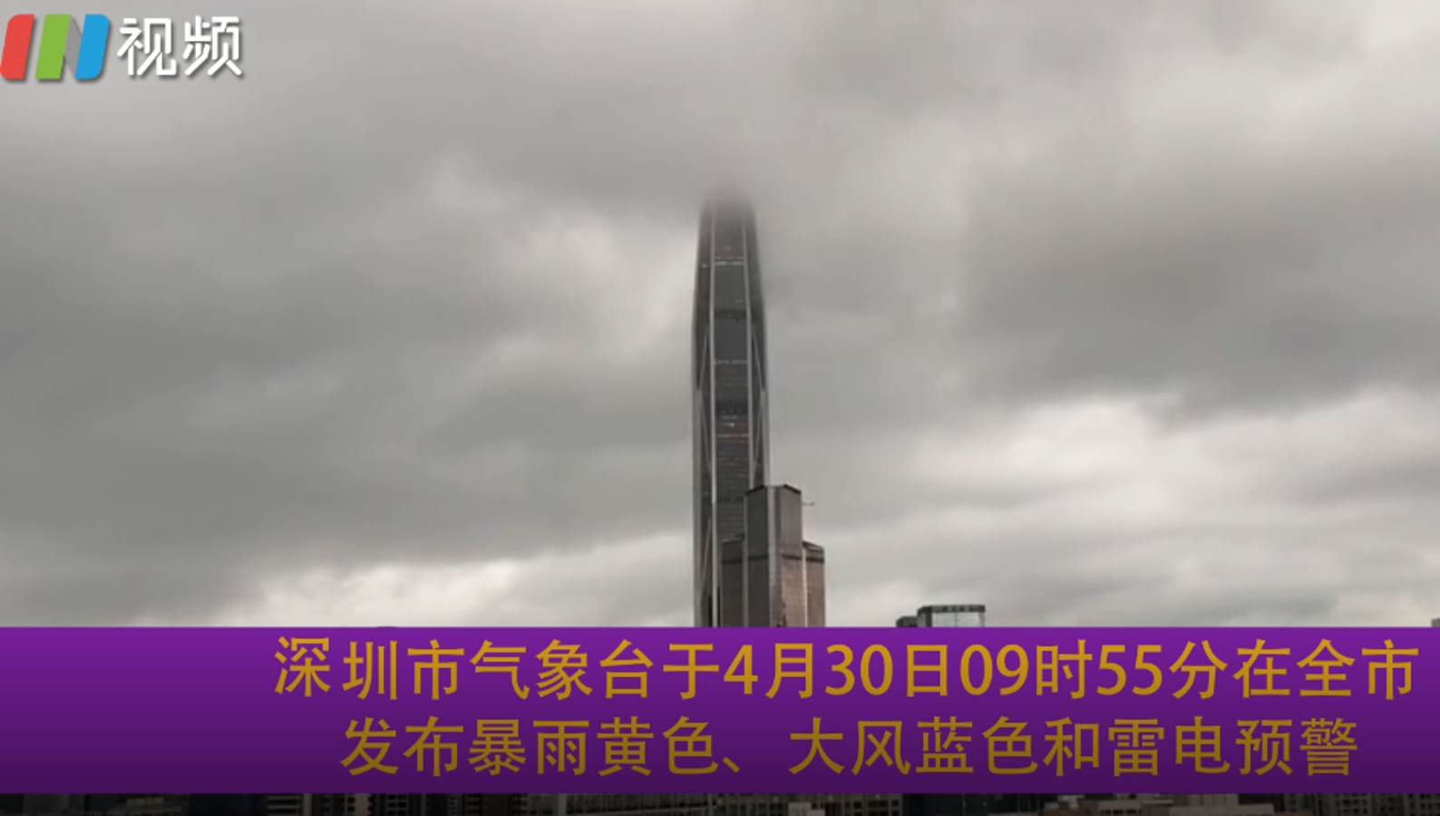 暴雨来临时的福田CBD