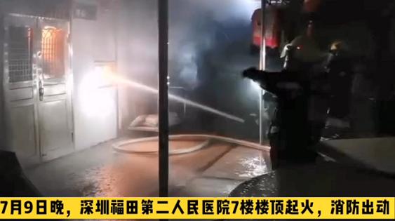 IN视频|福田二院大火内部救援视频:消防员扛起担架疏散病患