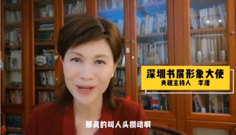 2019南国书香节暨深圳书展形象大使是她!深圳阅读之风令她难忘