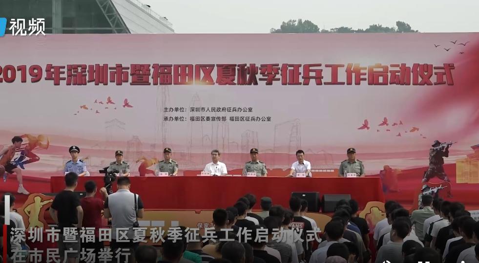 IN视频丨深圳市暨福田区夏秋季征兵工作正式启动