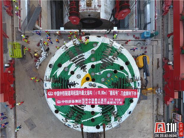 IN视频|国内在建最大盾构机从这里出发 深圳春风隧道开掘