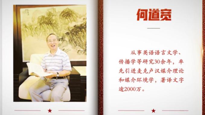 我和我的祖国 | 7旬老人说70年故事之深圳翻译家何道宽