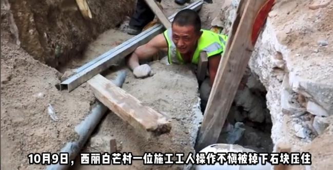 IN视频 | 紧急!西丽一工人被大石块压住双腿