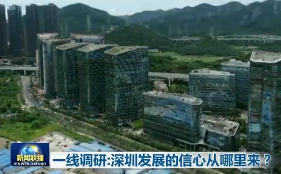 """央视《新闻联播》播出""""一线调研:深圳发展的信心从哪里来"""""""