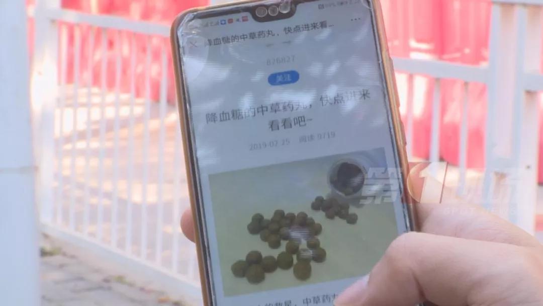 """朋友圈降糖""""神药""""竟产自城中村!"""