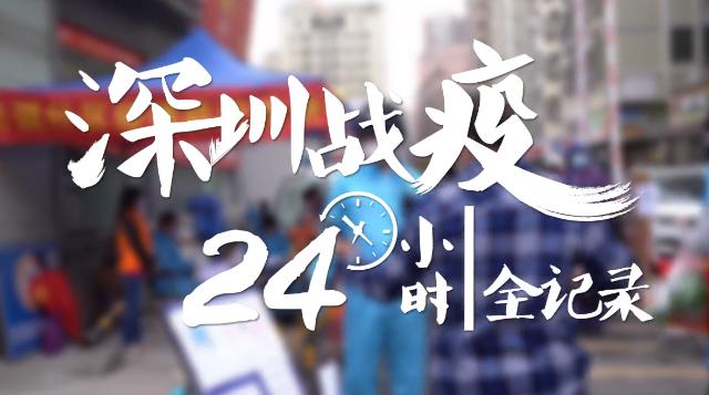 视频:韩式1.5分彩计划网战疫24小时全记录