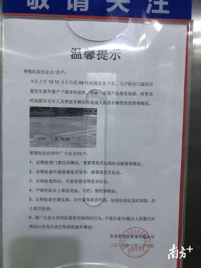 深圳一小区窗户高空坠落,家长及时抱走孩子躲过一劫