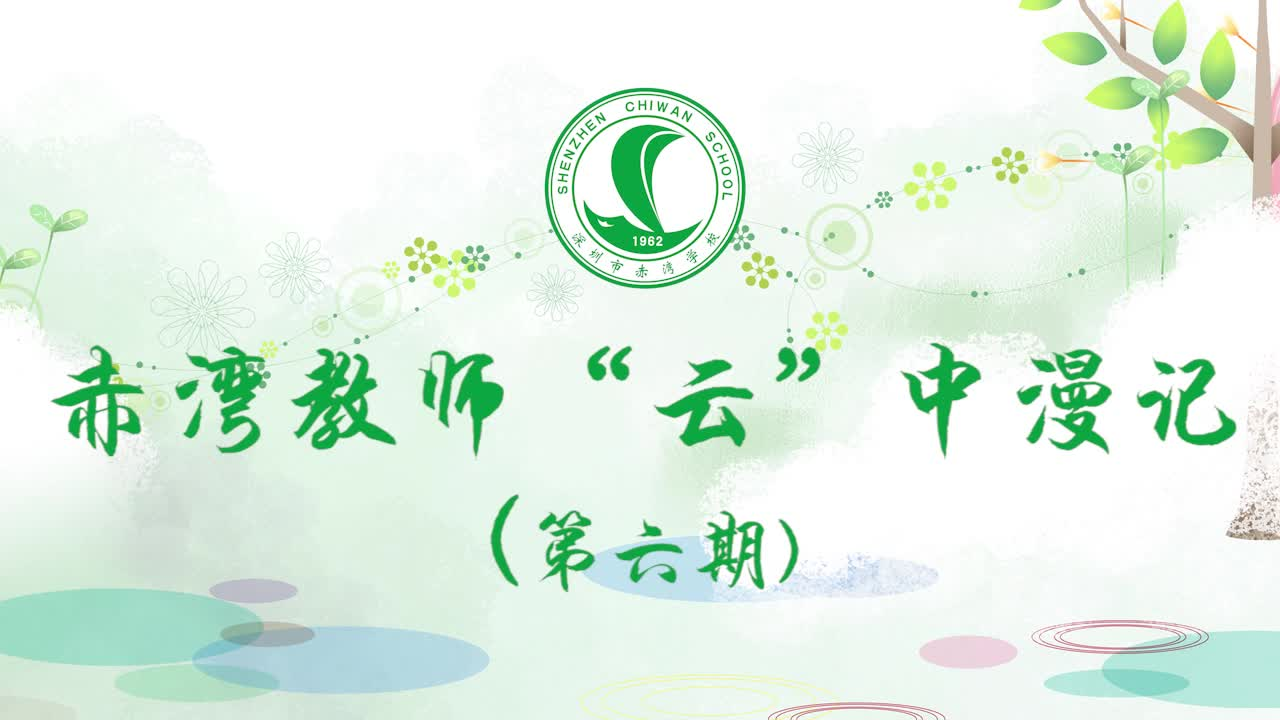 """IN视频丨赤湾教师""""云""""中漫记(第六期)"""