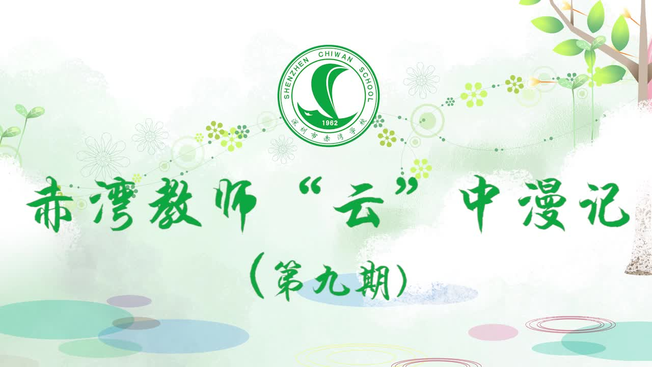 """IN视频丨赤湾教师""""云""""中漫记(第九期)"""