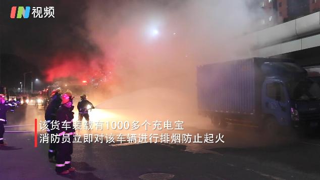 IN视频|龙华一辆货车内冒出浓烟