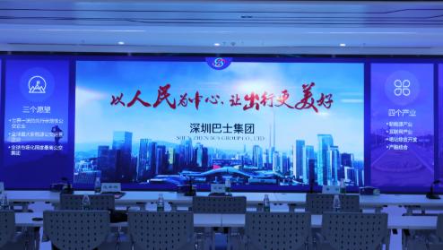 IN视频|25场云会议上万人参与 深圳巴士与国际同行分享抗疫经验