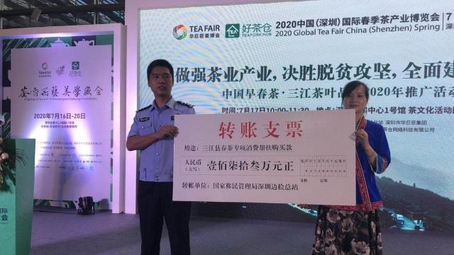 聚焦茶叶产业扶贫 深圳边检总站将广西三江早春茶请到茶博会