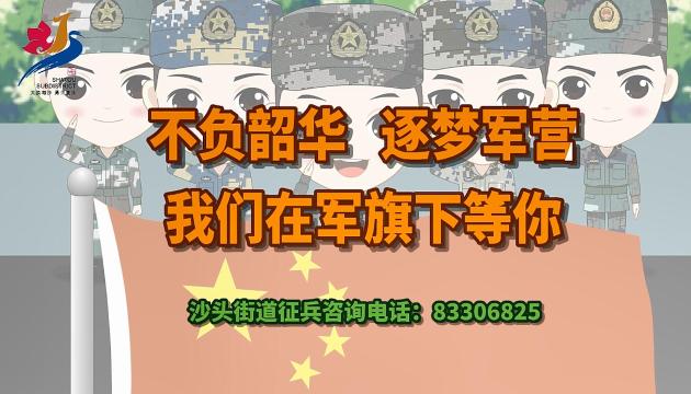 动漫视频+有奖竞答 沙头征兵新招获点赞