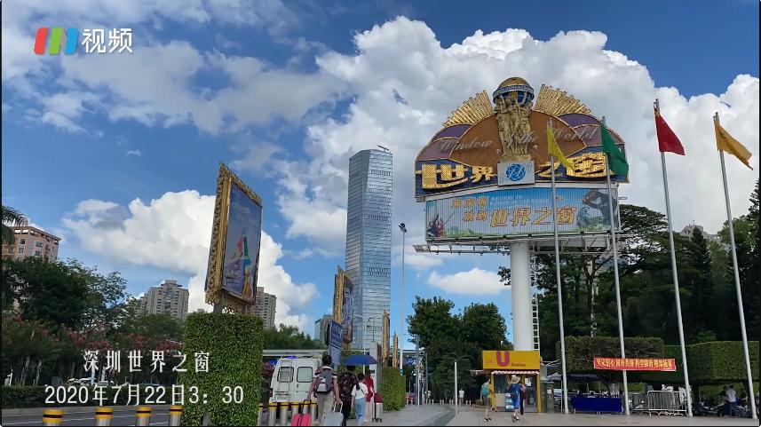 IN视频|今日深圳7月22日:从你的全世界路过