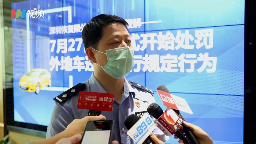 """""""限外令""""恢复深圳拥堵缓解明显 7月27日起正式实施处罚"""