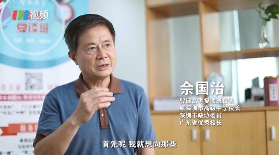 原高级中学校长佘国治告诉你:高考复读有没有必要?如何实现逆袭?