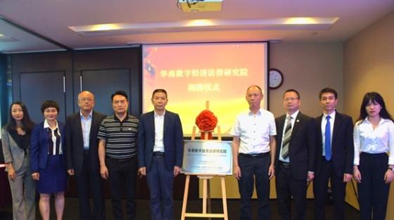 IN视频|深圳首家数字经济法律研究院成立 专家热议深圳数据条例