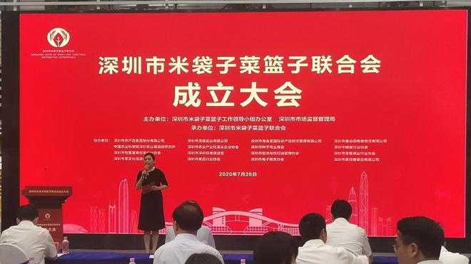 IN视频|全国首个!深圳市米袋子菜篮子联合会诞生