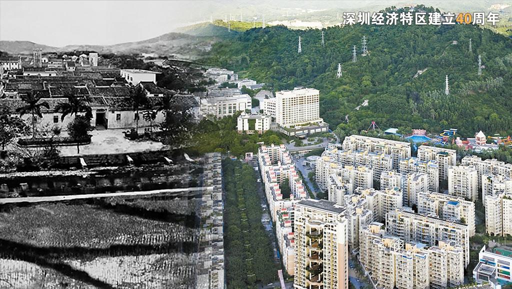 南岭村新老书记谈改革——献礼深圳经济特区建立40周年