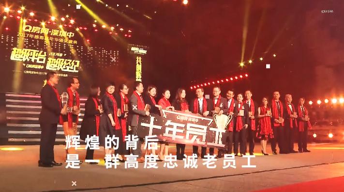 我们都是奋斗者——Q房网深圳福田南区总经理韩晓云