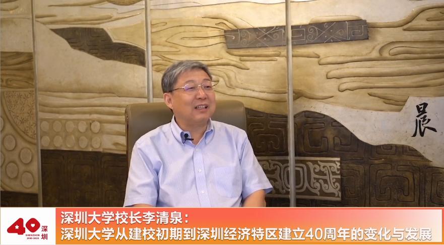 深大校长李清泉:深大,与深圳共发展