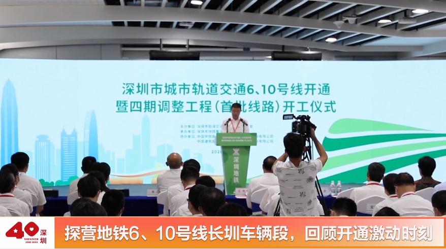 深圳地铁6、10号线探营、开通