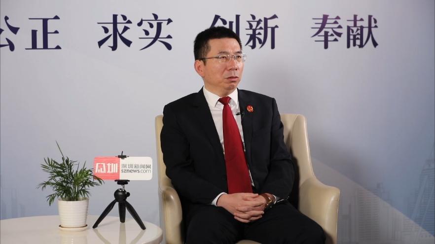 深圳金融法庭庭长袁银平谈深圳特区与深圳法院司法改革