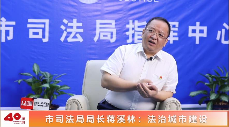 深圳市司法局局长蒋溪林:法治城市建设 我们一直在奋斗
