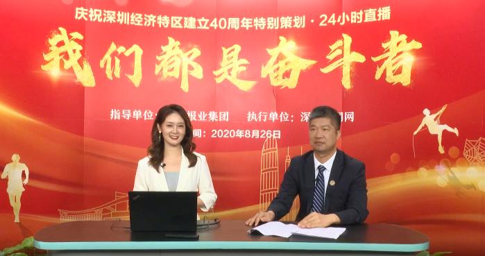 深圳市先行公证处夏宏雄主任做客深网直播间