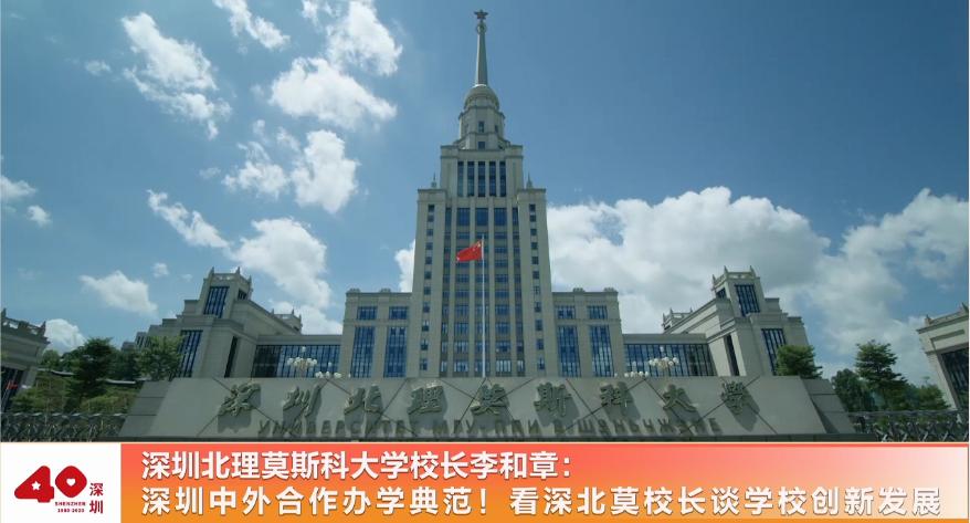 深圳北理莫斯科大学校长李和章:创新发展 做中外合作办学典范