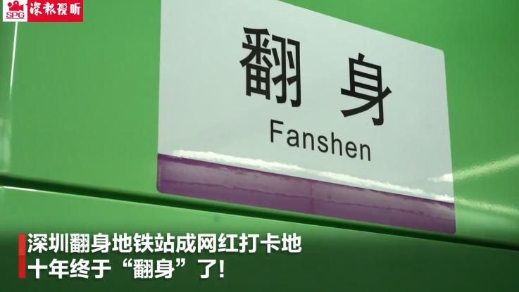 深圳翻身地铁站成网红,工作人员:十年了咋突然上热搜