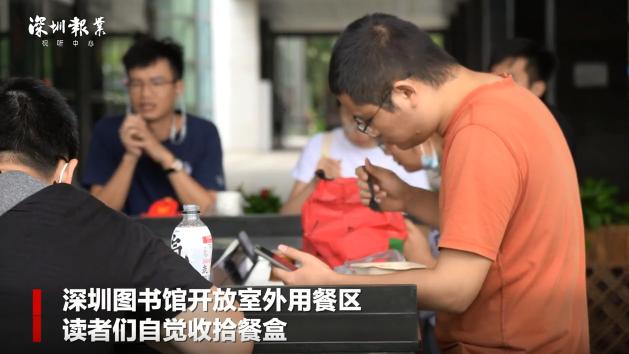 深圳图书馆新设室外用餐区 读者:以前都是坐在台阶上吃