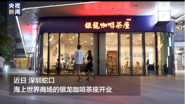"""还记得""""撑警""""茶餐厅老板娘吗?她的新店在深圳开业了"""