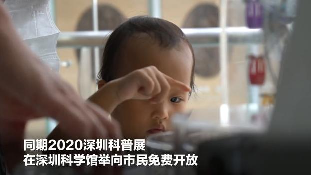首个深圳科普月来了!这里有关于科技防疫的N个知识点