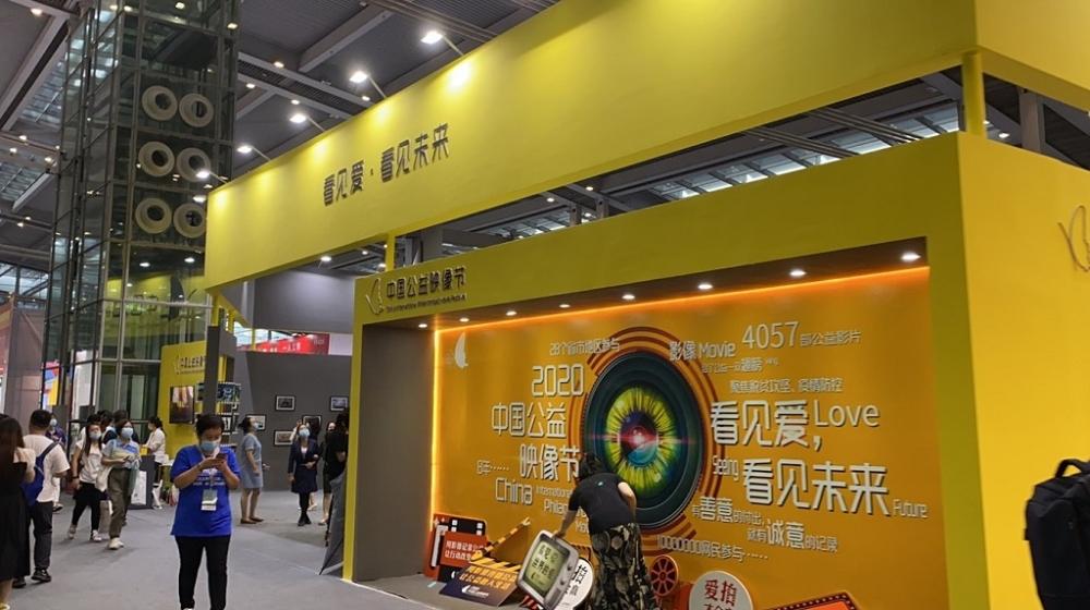 IN视频|用影像传播公益 2020中国公益映像节在深圳举行