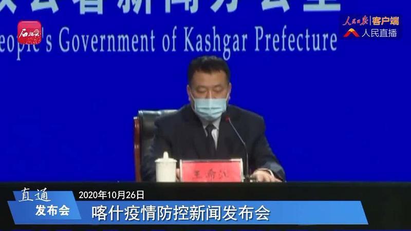 新疆喀什目前报告的全部为无症状感染者,官方解读