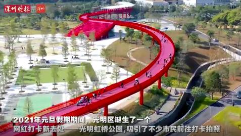 """打卡深圳网红公园!超长4公里""""红飘带""""成光明新地标"""