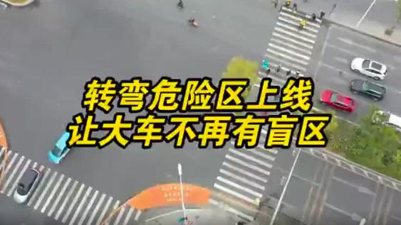 """车辆右转弯时如何避开盲区?深圳这两个路口自带""""震动提醒""""功能"""