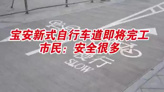 深圳宝安新增60公里新式自行车道