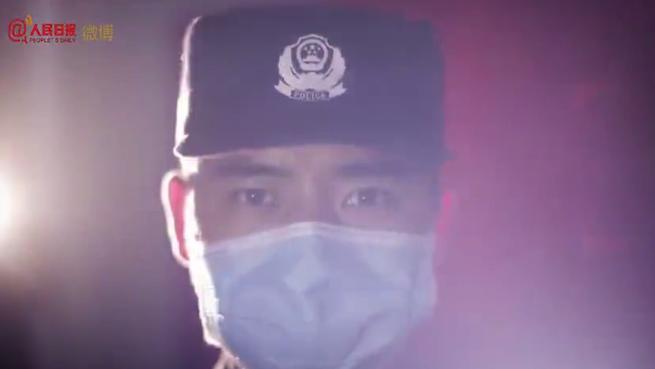 110警察节将至:一段视频,致敬人民警察
