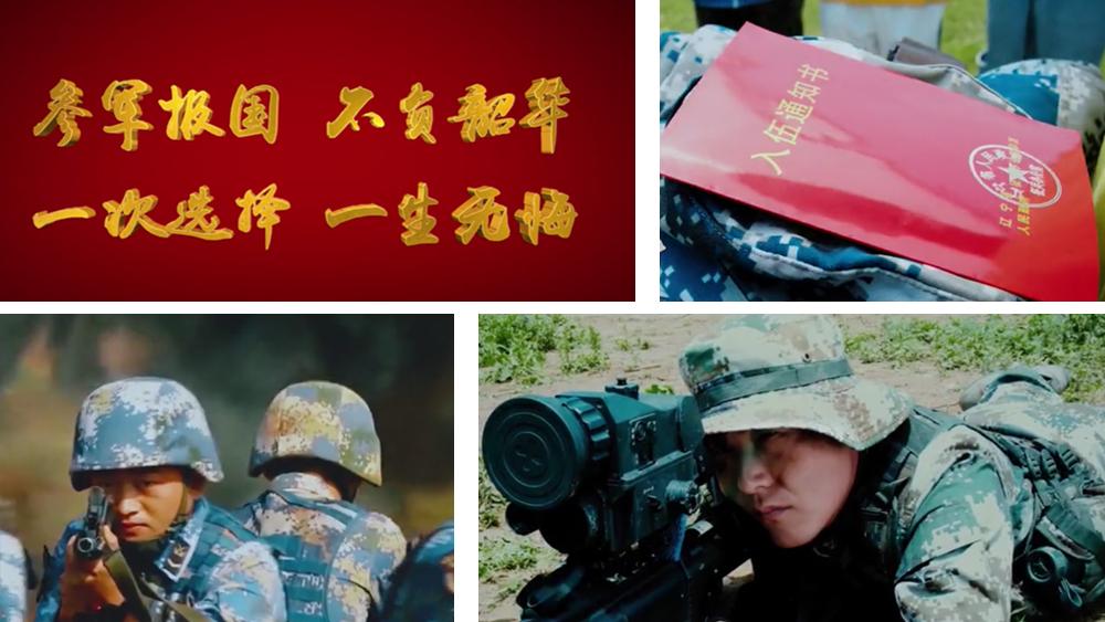 全国征兵公益宣传片首次在年初发布