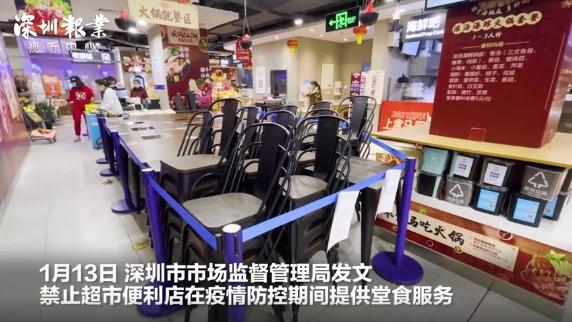 70秒了解深圳一周热点 1月11日至17日