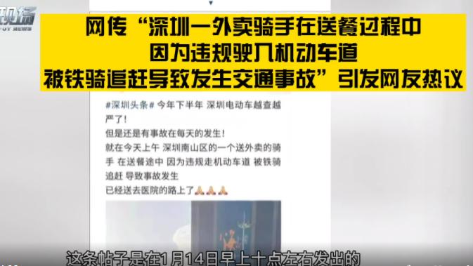 """网传""""深圳一外卖小哥被铁骑追赶摔倒""""?假的!"""