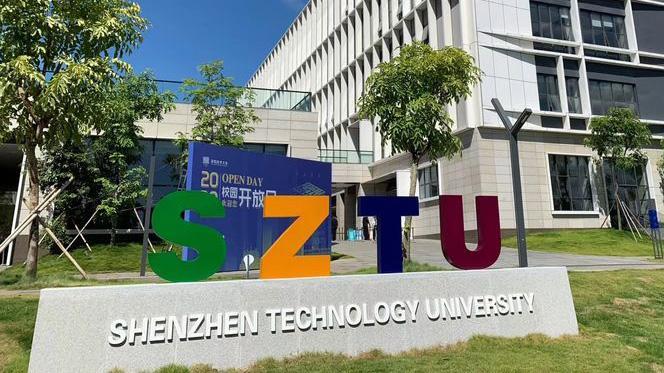 大幅扩招!新增8个专业!深圳技术大学2021年计划招生2865人