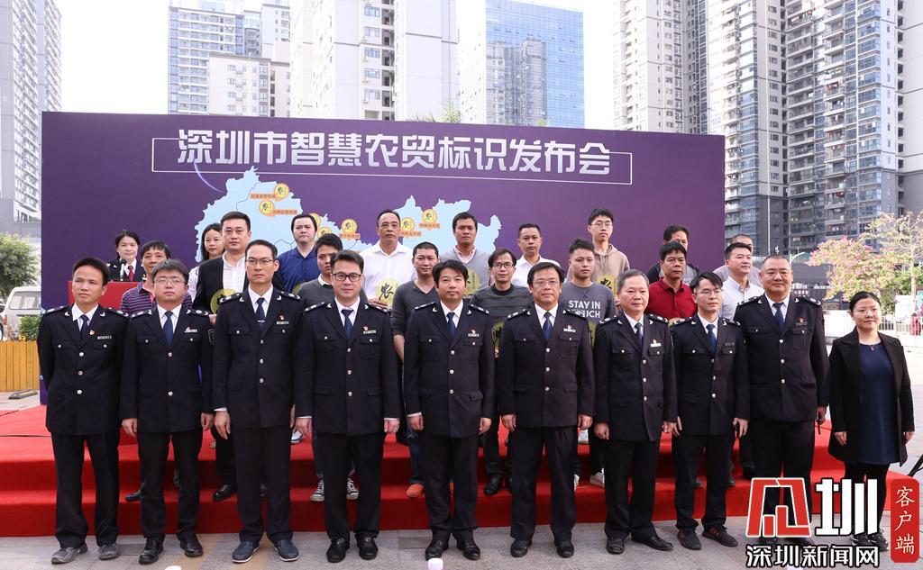 深圳正式发布智慧农贸市场新标识  21家升级改造市场统一使用