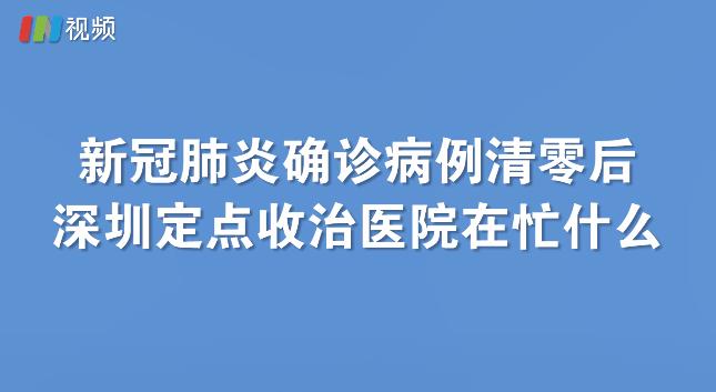 """IN视频丨新冠肺炎确诊病例""""清零""""后 深圳定点收治医院在忙什么"""