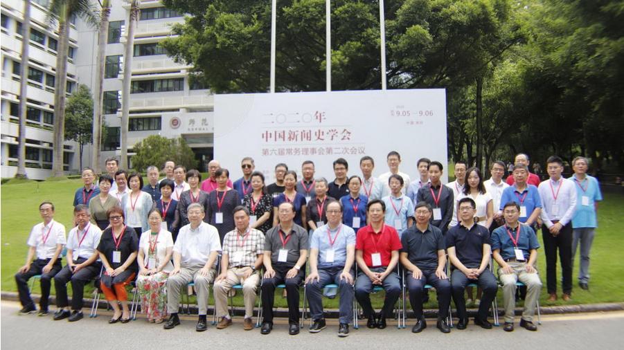 凝聚学界学术力量 中国新闻史学会大咖聚首深圳大学