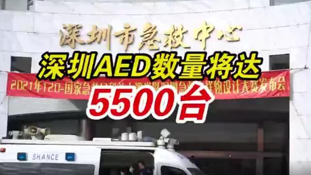 2021年上半年,深圳AED数量将达5500台