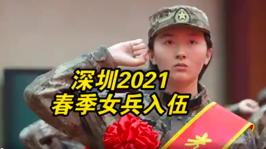 超燃!深圳13名女兵奔赴军营