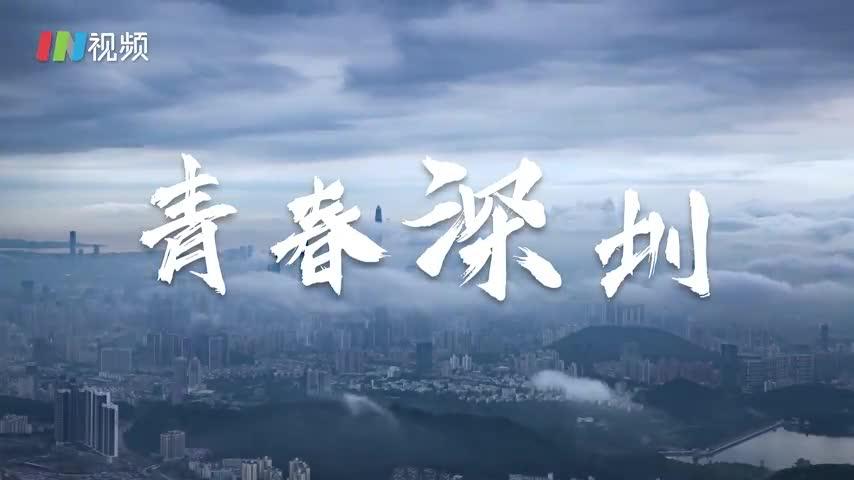 深圳正青春